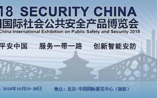 2018中国国际社会公共安全产品博览会将于10月23-26日在北京新国展盛大开幕